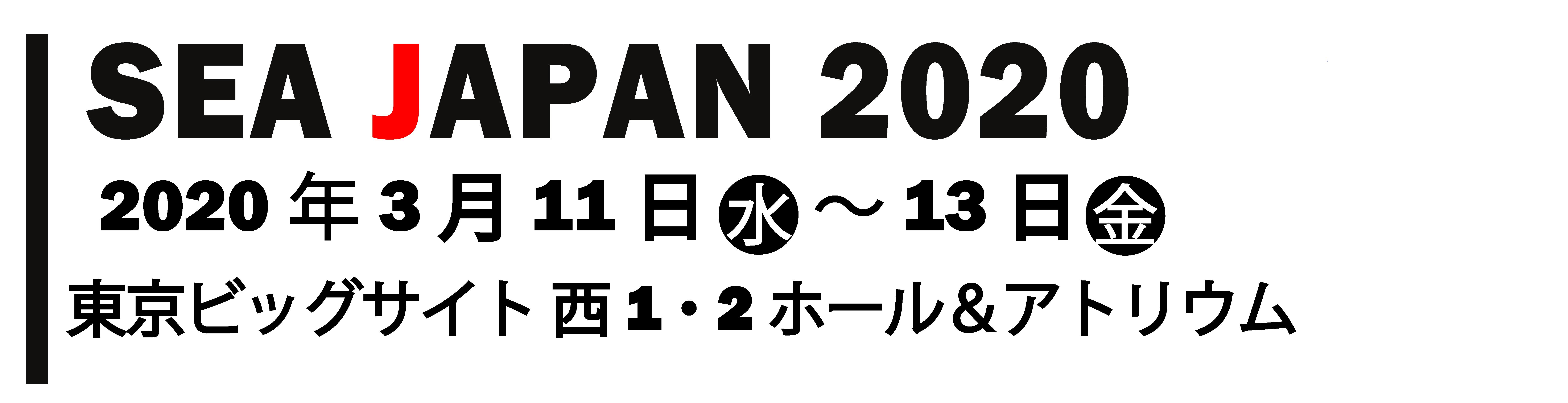 Sea Japan 2020 2020年3月11日(水)~13日(金)東京ビッグサイト西ホール